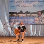 V Фестиваль авторской песни им. Ю.Кукина