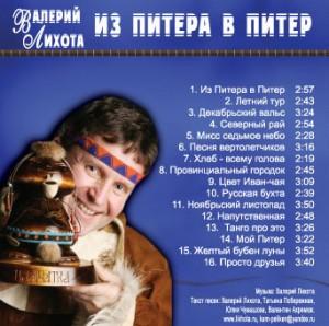 """Валерий Лихота, альбом """"Из Питера в Питер"""""""